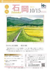 『H27広報いしおか10月15日号』の画像