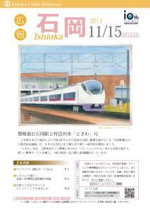 『広報いしおか11月15日号(H27)』の画像