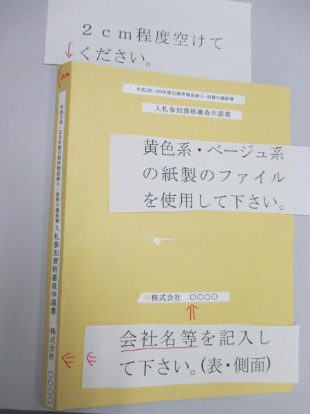 『入札参加申請綴じ方20151201_1』の画像