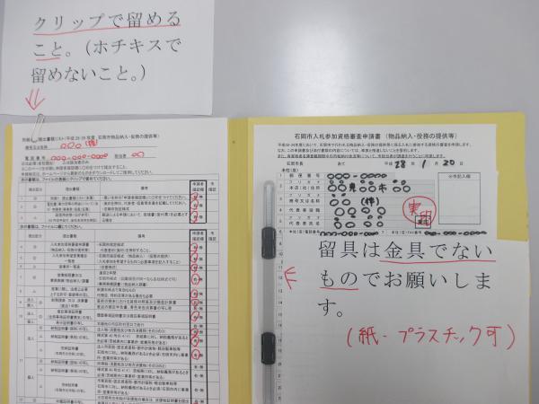 『入札参加申請綴じ方20151201_2』の画像