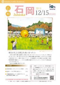 『広報いしおか12月15日号(H27)』の画像