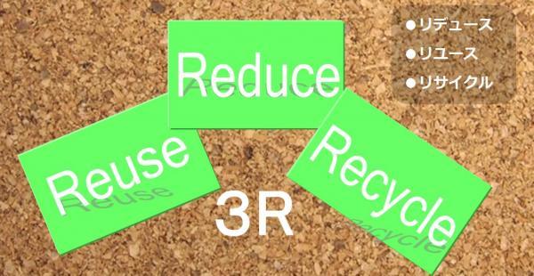 『3R』の画像
