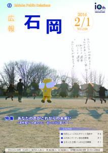 『広報いしおか2月1日号(H27)』の画像