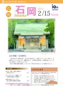 『広報いしおか2月15日号(H28)』の画像