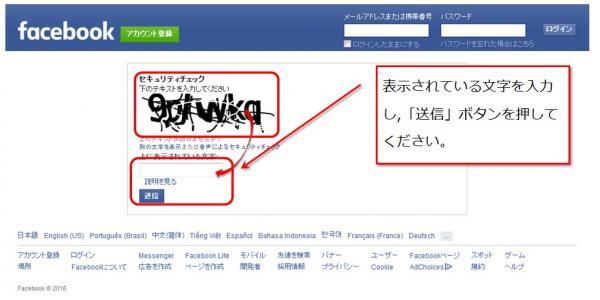 『facebook セキュリティチェック画面』の画像
