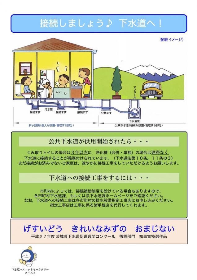 『H27年度茨城県下水道接続推進チラシ(オモテ)』の画像