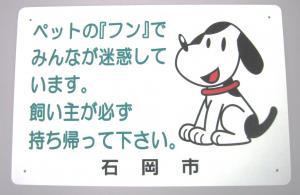 『犬猫糞尿禁止看板(1)』の画像