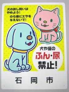 『犬猫糞尿禁止看板(2)』の画像