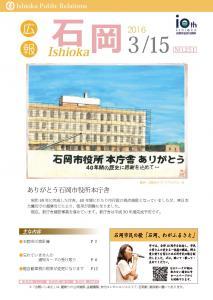 『広報いしおか3月15日号(H28)』の画像
