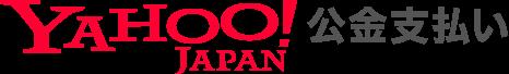 『公金支払いロゴ』の画像