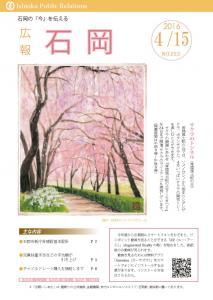 『広報いしおか4月15日号(H28)』の画像