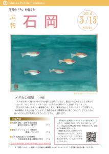 『広報いしおか5月15日号(H28)』の画像
