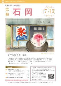『広報いしおか7月15日号(H28)』の画像