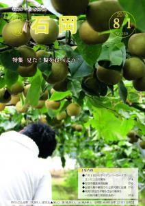 『広報いしおか8月1日号(H28)』の画像