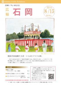 『広報いしおか8月15日号(H28)』の画像