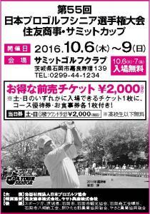 『第55回日本プロゴルフシニア選手権大会』の画像