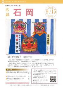 『広報いしおか9月15日号(H28)』の画像