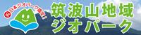 『筑波山地域』の画像