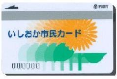 『印鑑登録証(いしおか市民カードひまわり)』の画像