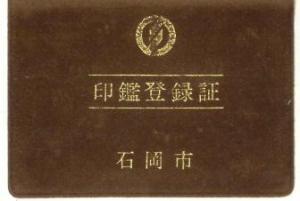 『印鑑登録証(旧石岡手帳型)』の画像