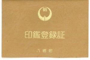 『印鑑登録証(旧八郷手帳型)』の画像