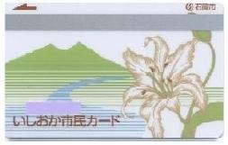 『印鑑登録証(いしおか市民カードユリ)』の画像