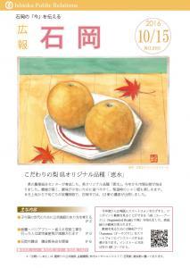 『広報いしおか10月15日号(H28)』の画像