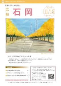 『広報いしおか11月15日号(H28)』の画像