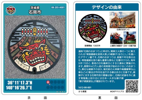 『石岡市マンホールカードデザイン』の画像