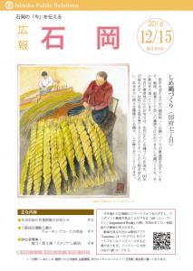 『広報いしおか12月15日号(H28)』の画像