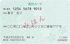『通知カード表』の画像