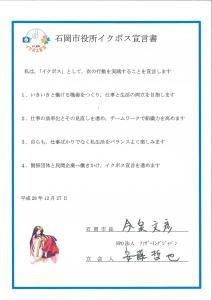 『イクボス宣言書』の画像