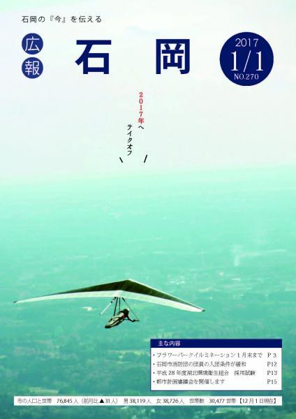 『広報いしおか1月1日号(H29)』の画像