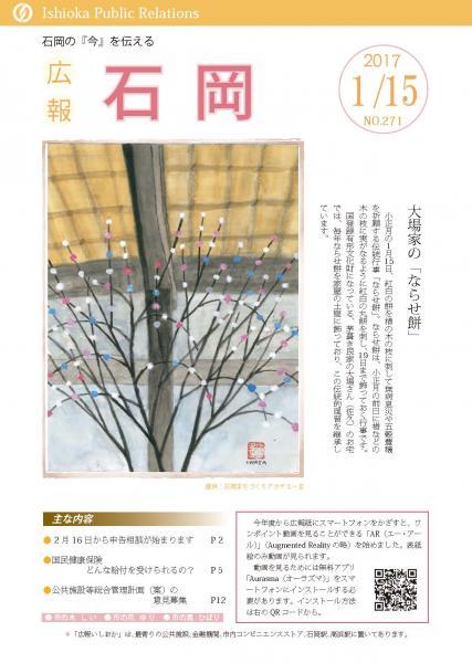 『広報いしおか1月15日号(H29)』の画像