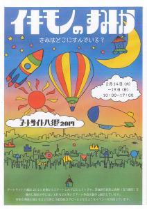 『アートサイト八郷2017』の画像