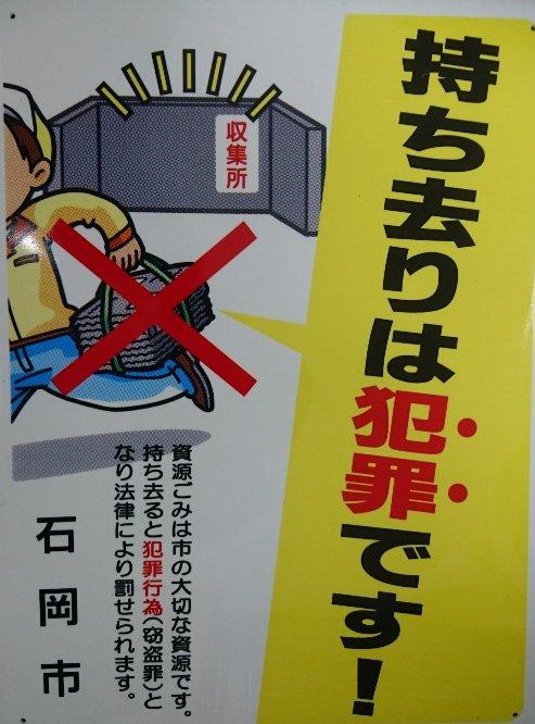 『持ち去り禁止看板』の画像