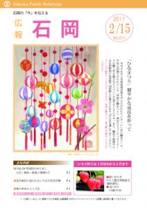 『広報いしおか2月15日号(H29)』の画像