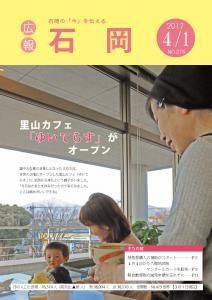 『広報いしおか4月1日号(H29)』の画像