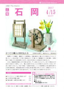 『広報いしおか4月15日号(平成29)』の画像