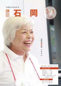 『H29広報いしおか5月1日号』の画像