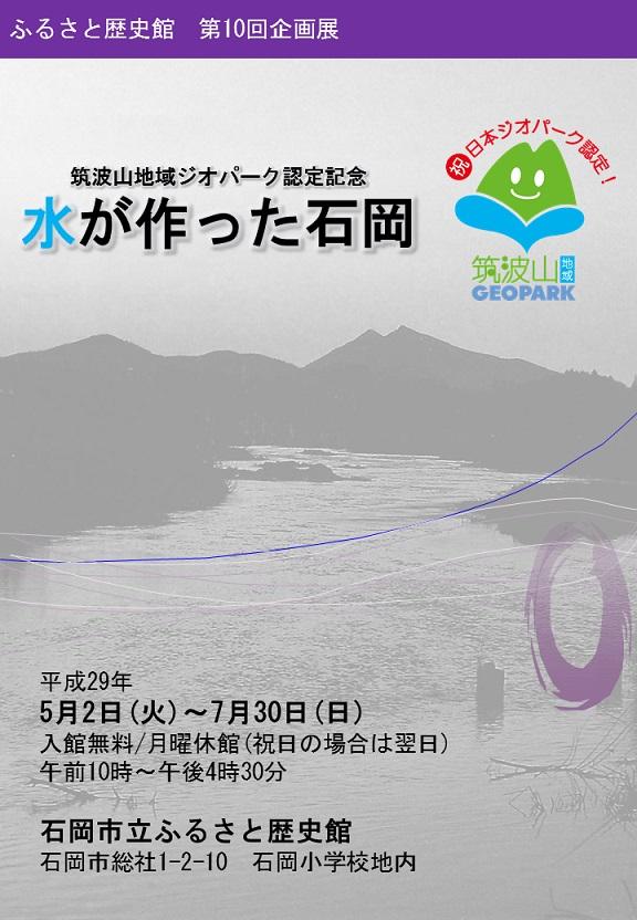 『ふるさと歴史館第10回企画展ポスター』の画像