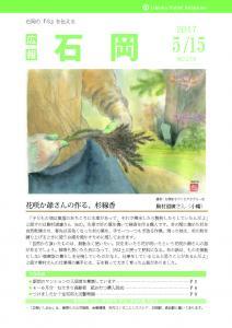 『H29広報いしおか05月15号』の画像