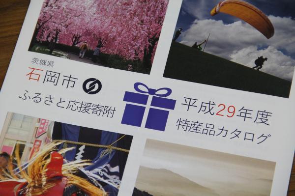 『ふるさと応援寄附カタログ』の画像