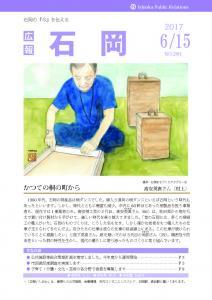 『広報いしおか6月15日号(H29)』の画像