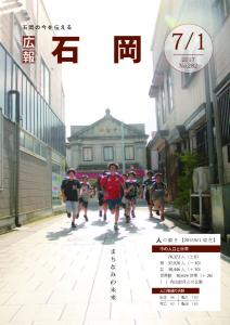 『広報いしおか7月1日号(H29)』の画像