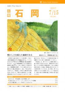『広報いしおか7月15日号(H29)』の画像