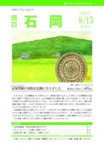 『広報いしおか8月15日号(H29)』の画像
