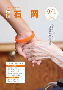 『広報いしおか9月1日号(H29)』の画像