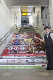 『JR石岡駅階段おまつりポスター(H29.8記者会見)』の画像