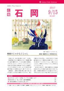 『広報いしおか9月15日号(H29)』の画像
